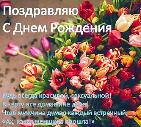 открытка фото с днём рождения женщине