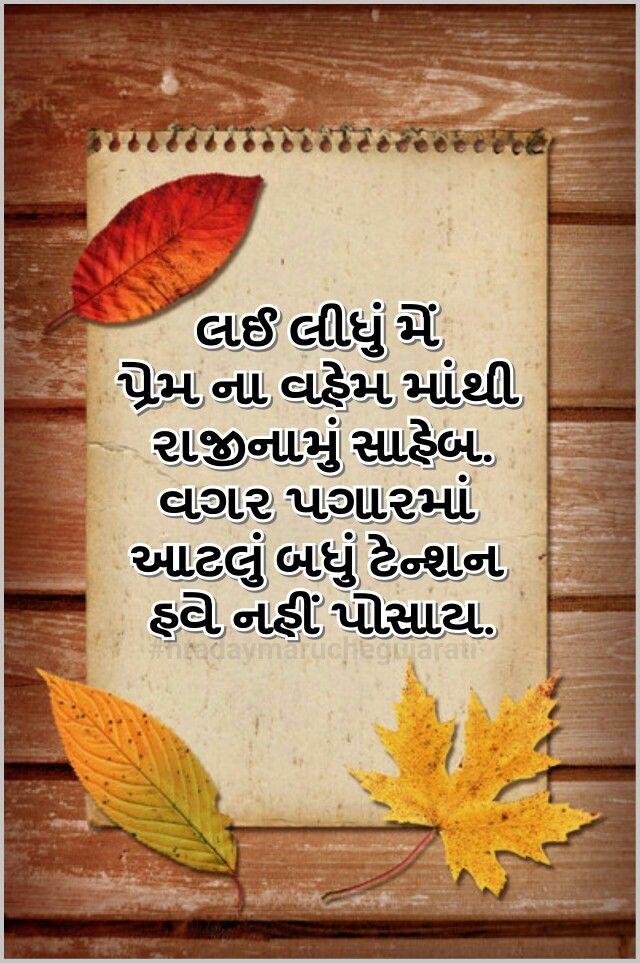 Gujarati quote   Gujarati quotes, Like quotes, Gujarati ...