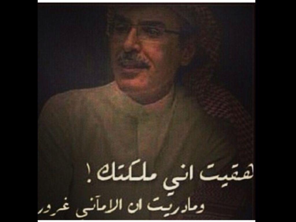 شاعر الإحساس بدر بن عبدالمحسن Snap Quotes Arabic Quotes Lyric Quotes