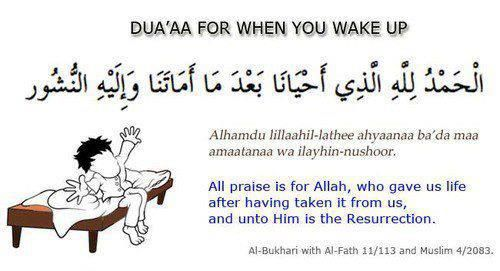 Image result for dua when waking up