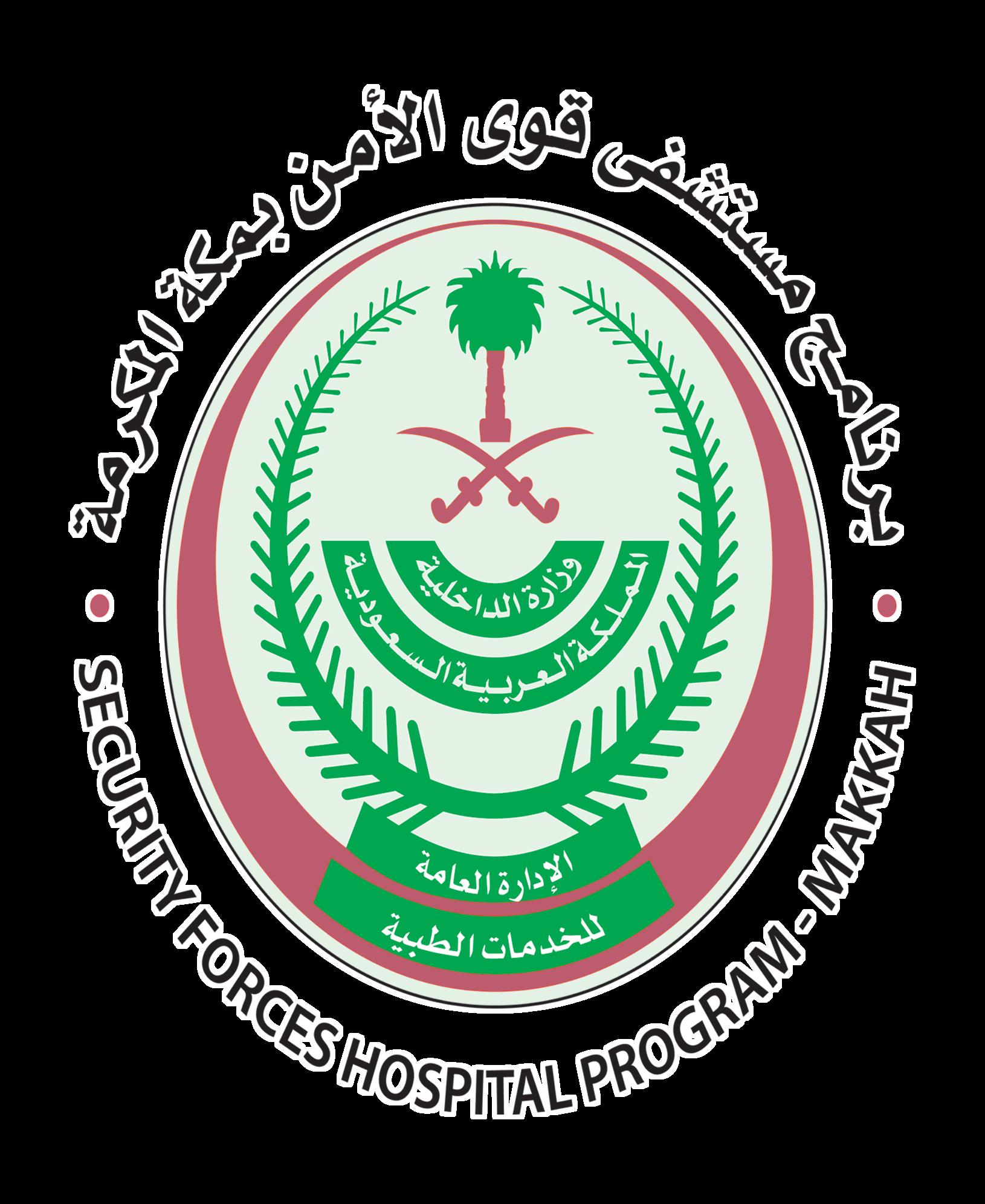 مستشفى قوى الأمن بمكة المكرمة Sfhm Makkah Force