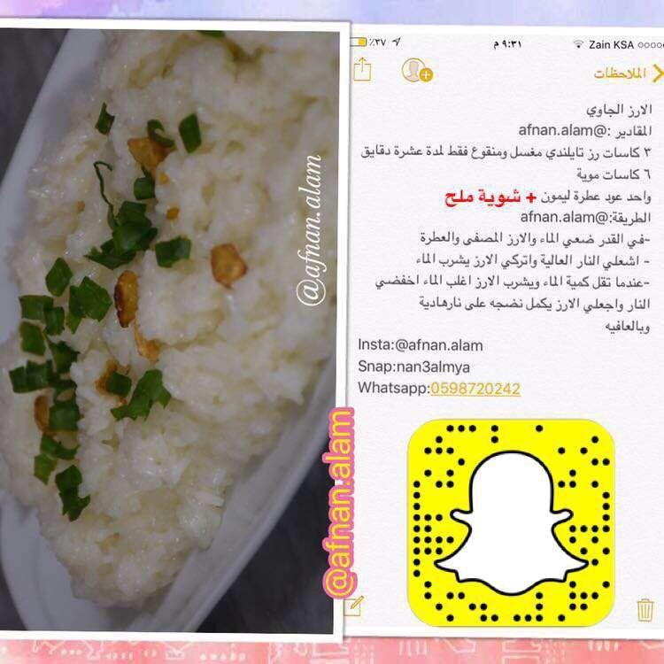 الرز الجاوي Food Arabic Food Recipes
