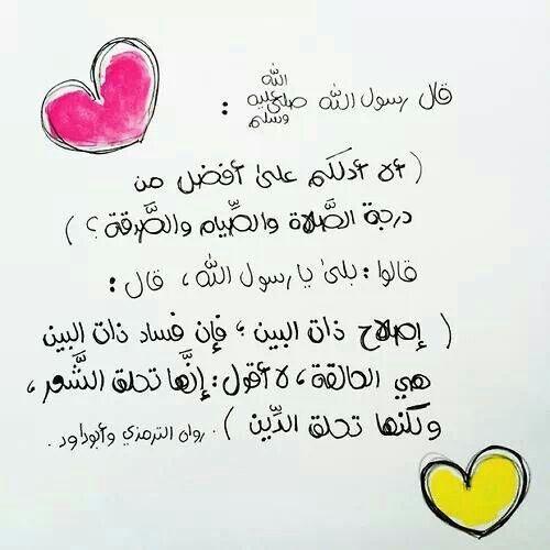اصلاح ذات البين Quotes Islam Quran