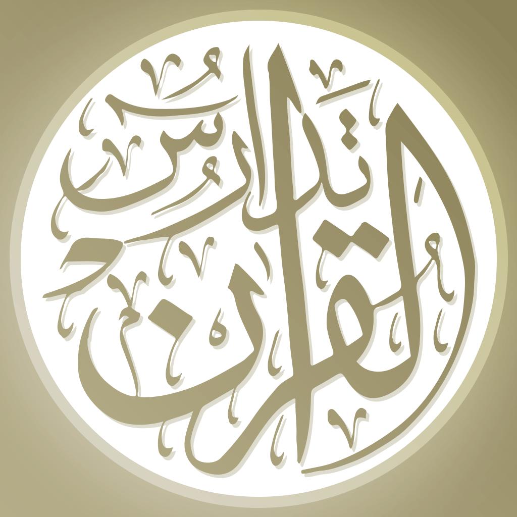 عرض وقفة الدعاء والمناجاة تدارس القرآن الكريم In 2020 Arabic Calligraphy