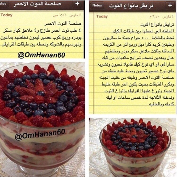 ترايفل بأنواع التوت English Desserts Trifle Recipe Yummy Cakes
