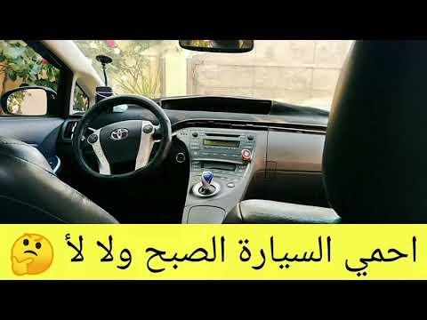 احمي السيارة الصبح ولا لأ فترة تسخين السيارة في الصيف والشتاء Youtube Steering Wheel Wheel Vehicles