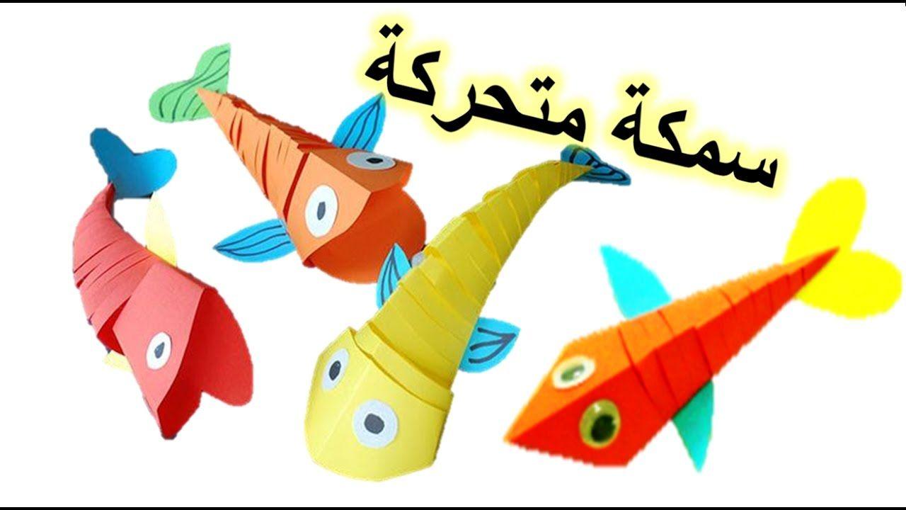 فكرة عمل فني لرياض الاطفال والصفوف الاولية سمكة الجزء 6 Hand Art Art Decor