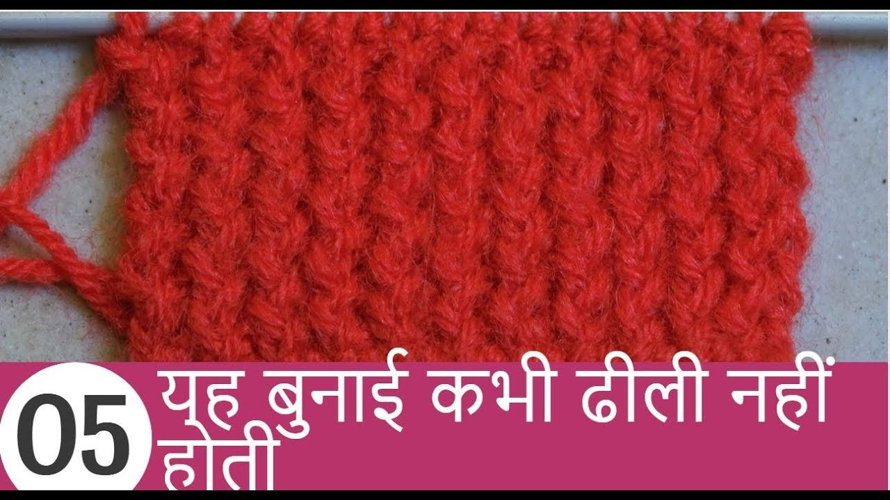 Gents Woollen Sweater Border Design In Hindi Gents Sweater Border