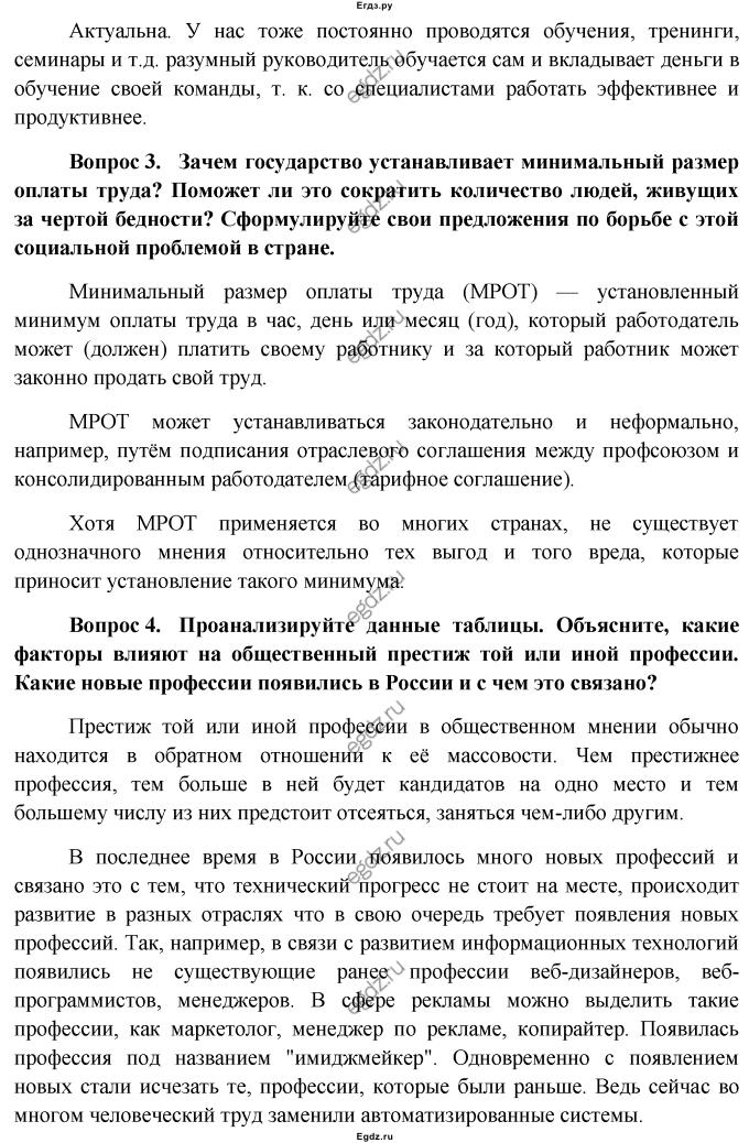 Русский язык 5 класс львова гдз без регистрации онлайн