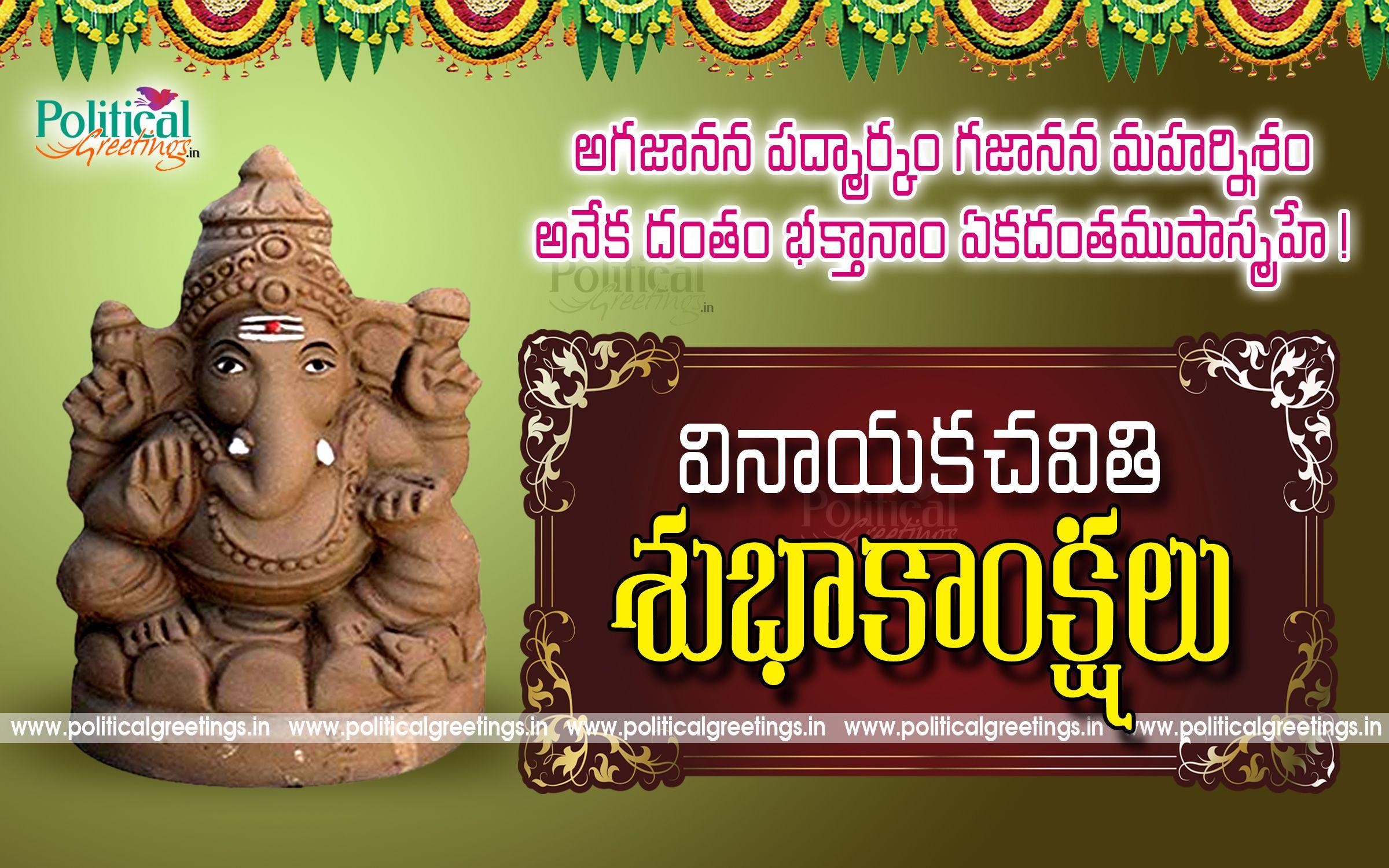 Happy Ganesh Chaturthi festival telugu quotes pictures ...