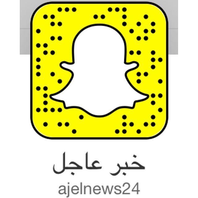 الآن تابعوا الأخبار والصور والفيديو بشكل عاجل ومباشر عبر حساب خبر عاجل في سناب شات Ajelnews24 عن طريق تصو Snapchat Screenshot Gaming Logos Letters