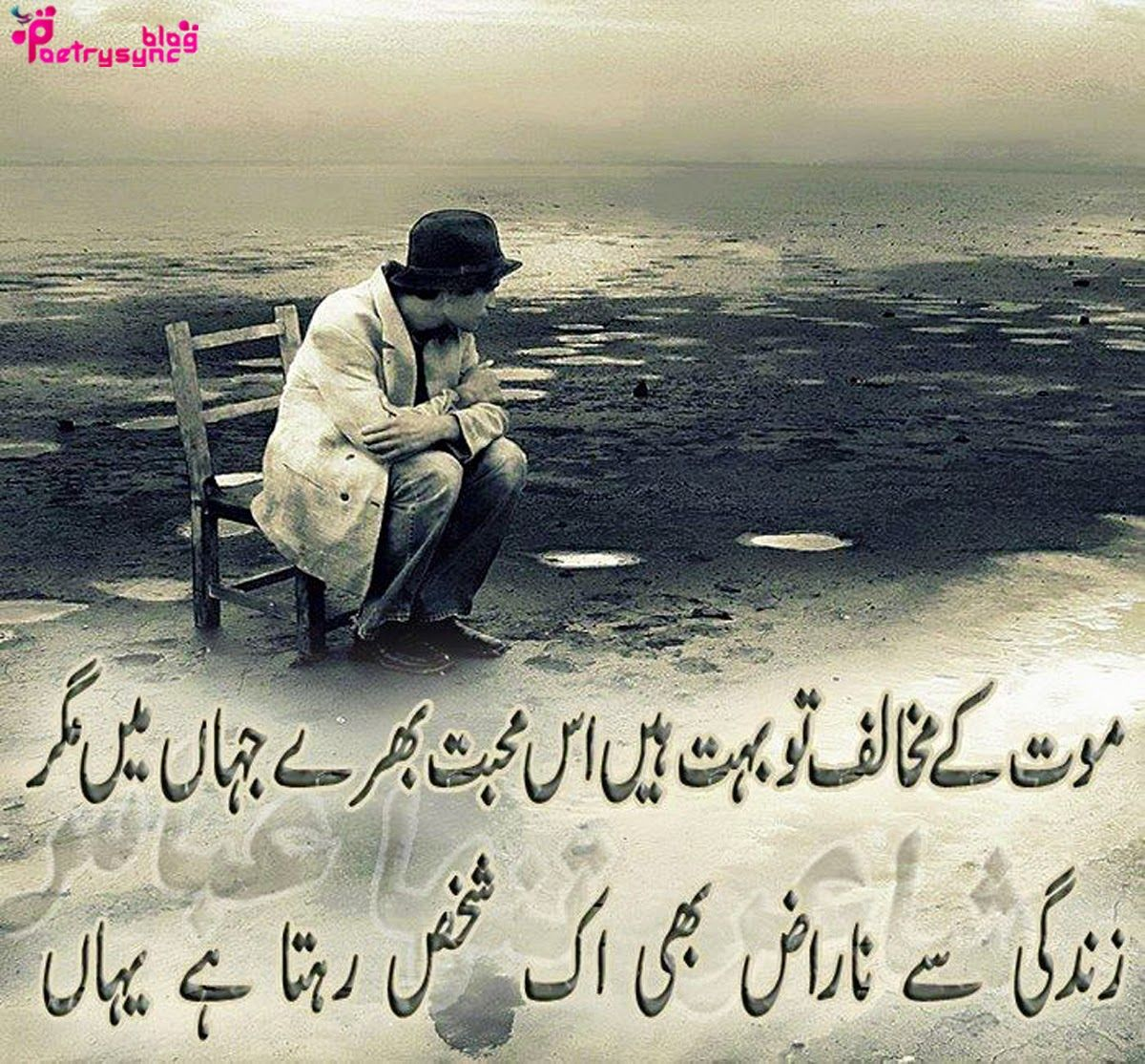 Poetry Urdu Pictures of Shayari about Life/Zindage