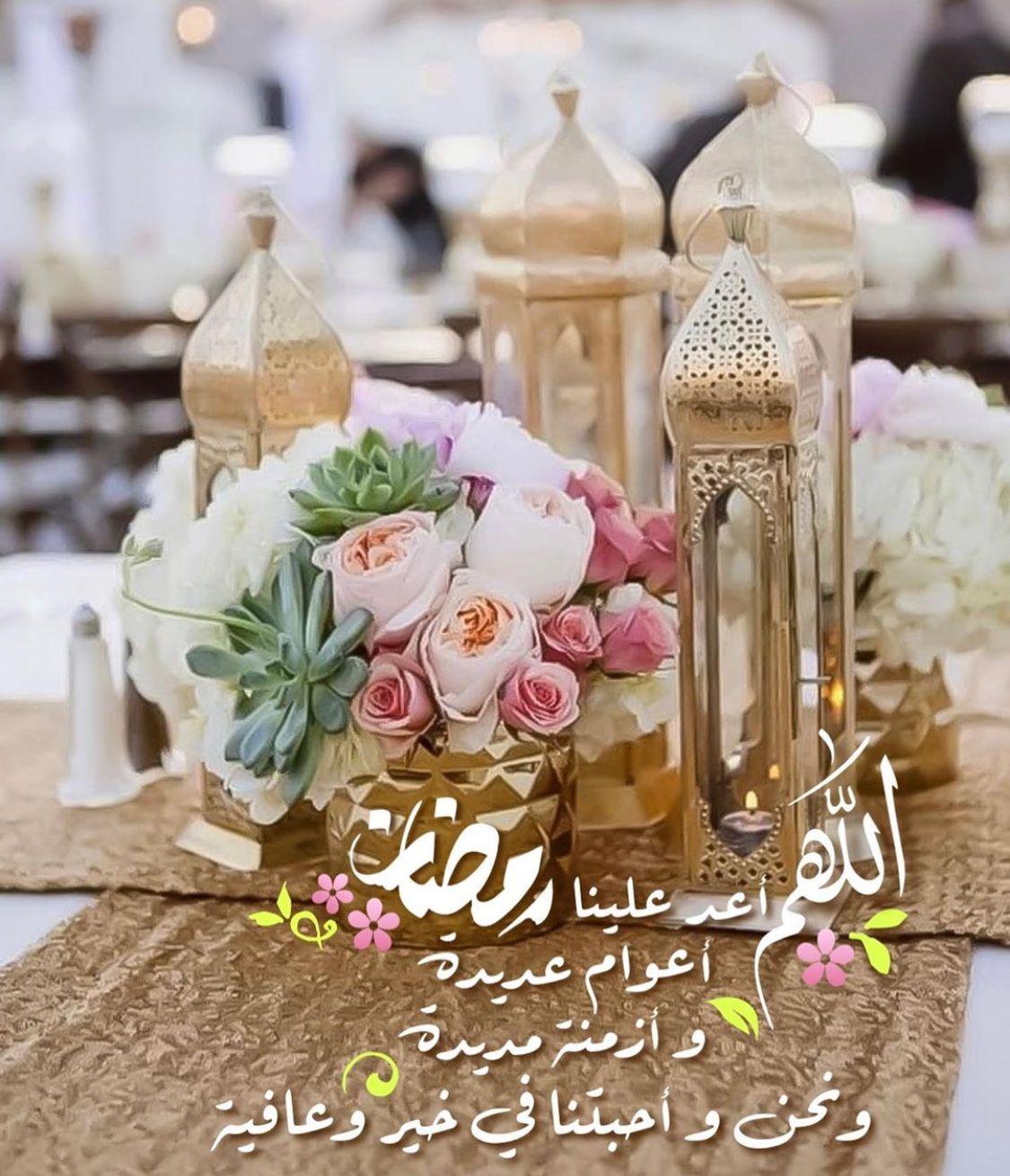 Pin By صورة و كلمة On رمضان كريم Ramadan Kareem Ramadan Crafts Ramadan Quotes Ramadan