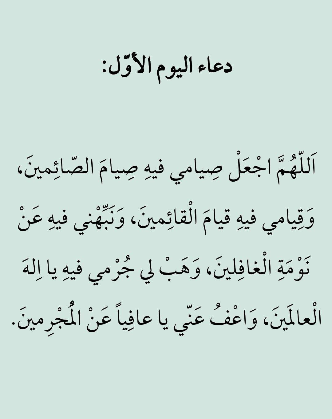 دعاء اليوم الاول من رمضان Ramadan Quotes Ramadan Prayer Islamic Phrases