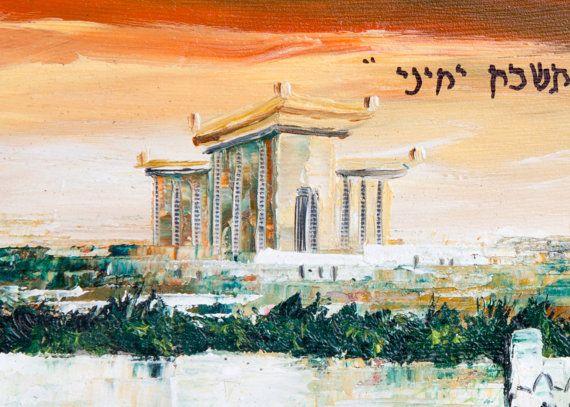 Jewish Home Decor Jewish Art Made In Israel Judaica Wall Etsy Jewish Art Judaica Art Western Wall Art