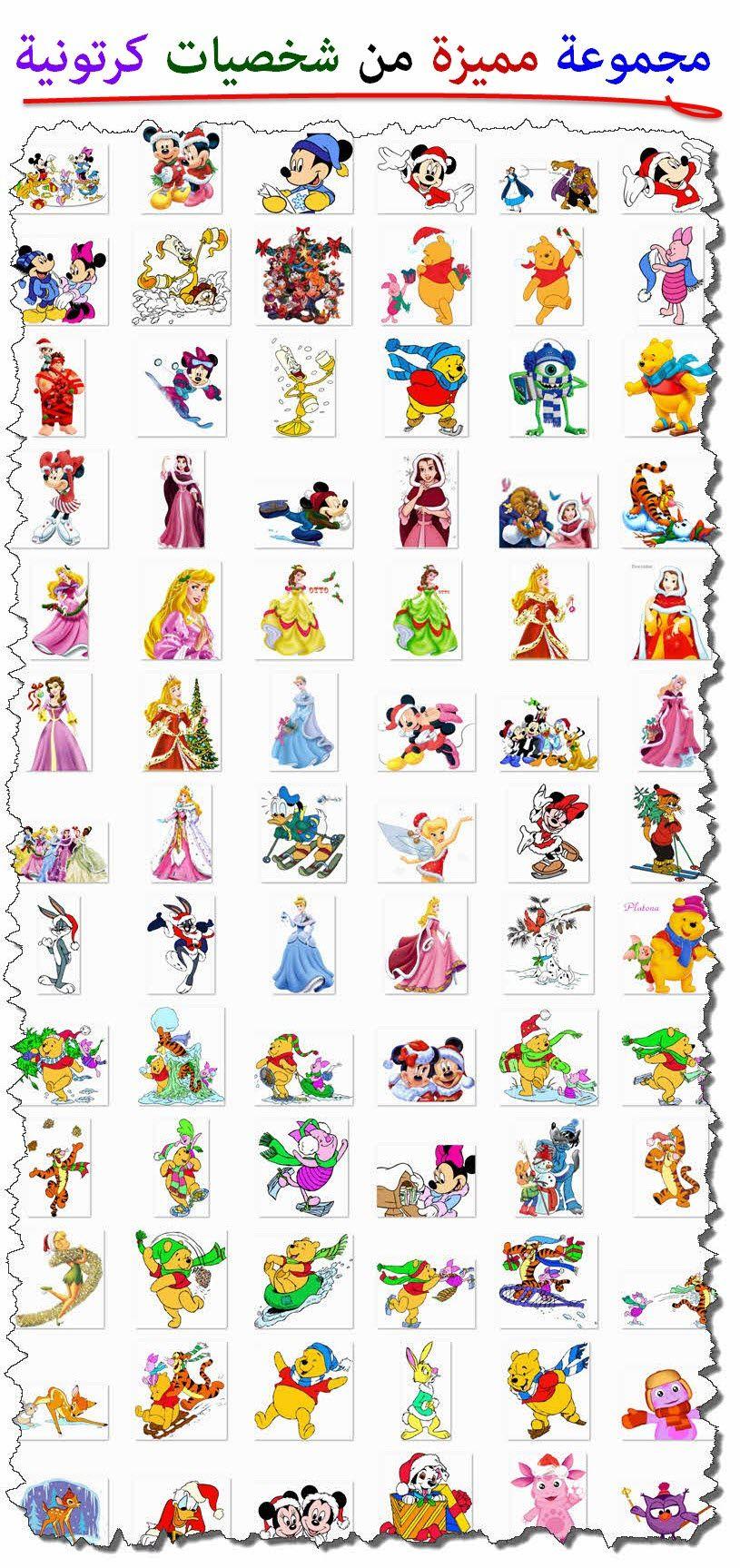 مجموعة شخصيات كرتونية بخلفية شفافة تصميم قصص الاطفال تصميم وسائل تعليمية