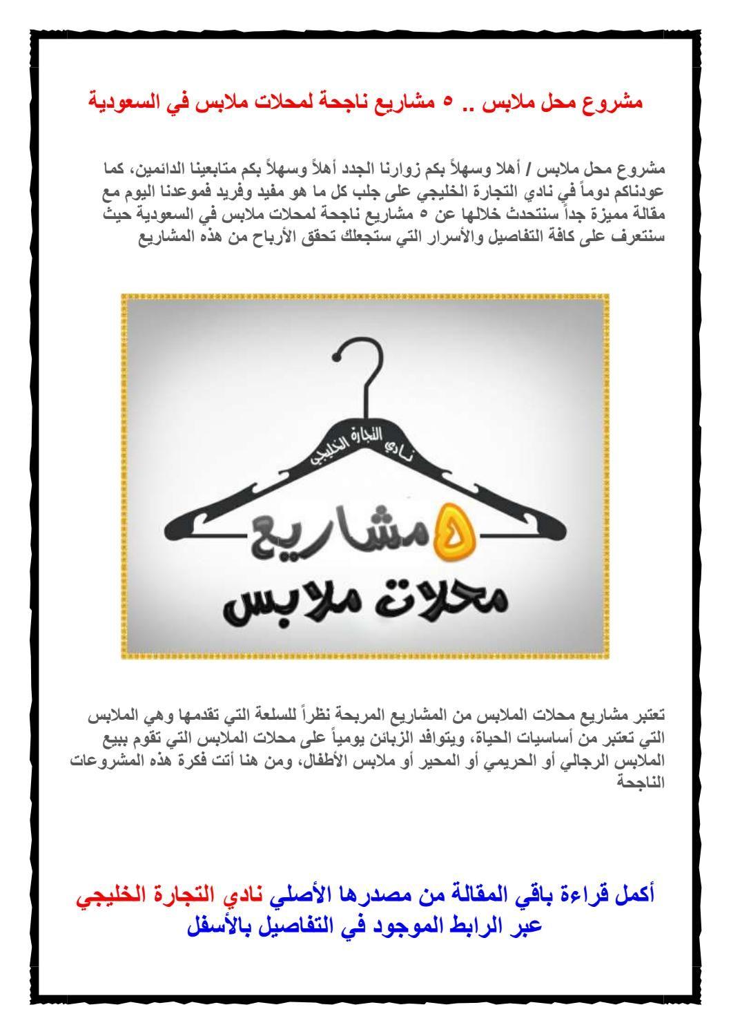 279ccb4b62d33 مشروع محل ملابس .. 5 مشاريع ناجحة لمحلات ملابس في السعودية