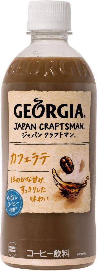 ジョージア ジャパン クラフトマン カフェラテ ペット500mlの口コミ 評価 カロリー 値段 価格情報 もぐナビ カフェラテ ジョージア Petボトル