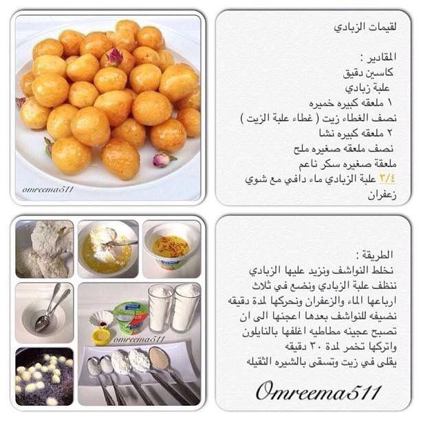 لقيمات الزبادي Food Fruit Cantaloupe