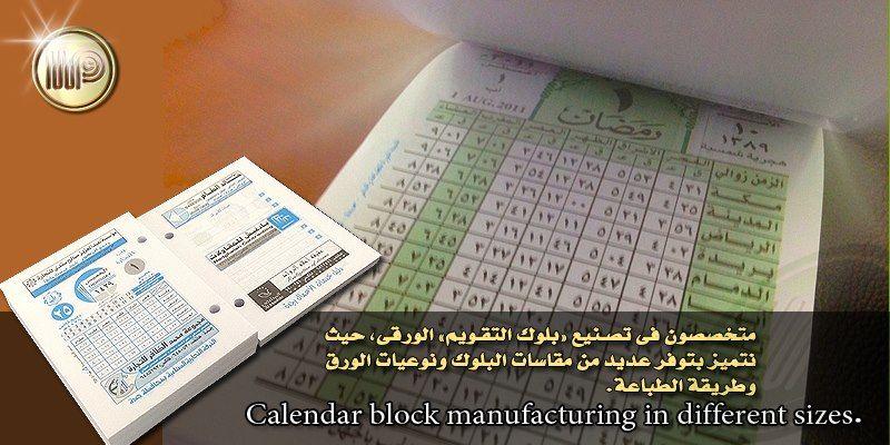 Pin By Khaled Al Diasty On My Ads My Calendar Calendar Ads