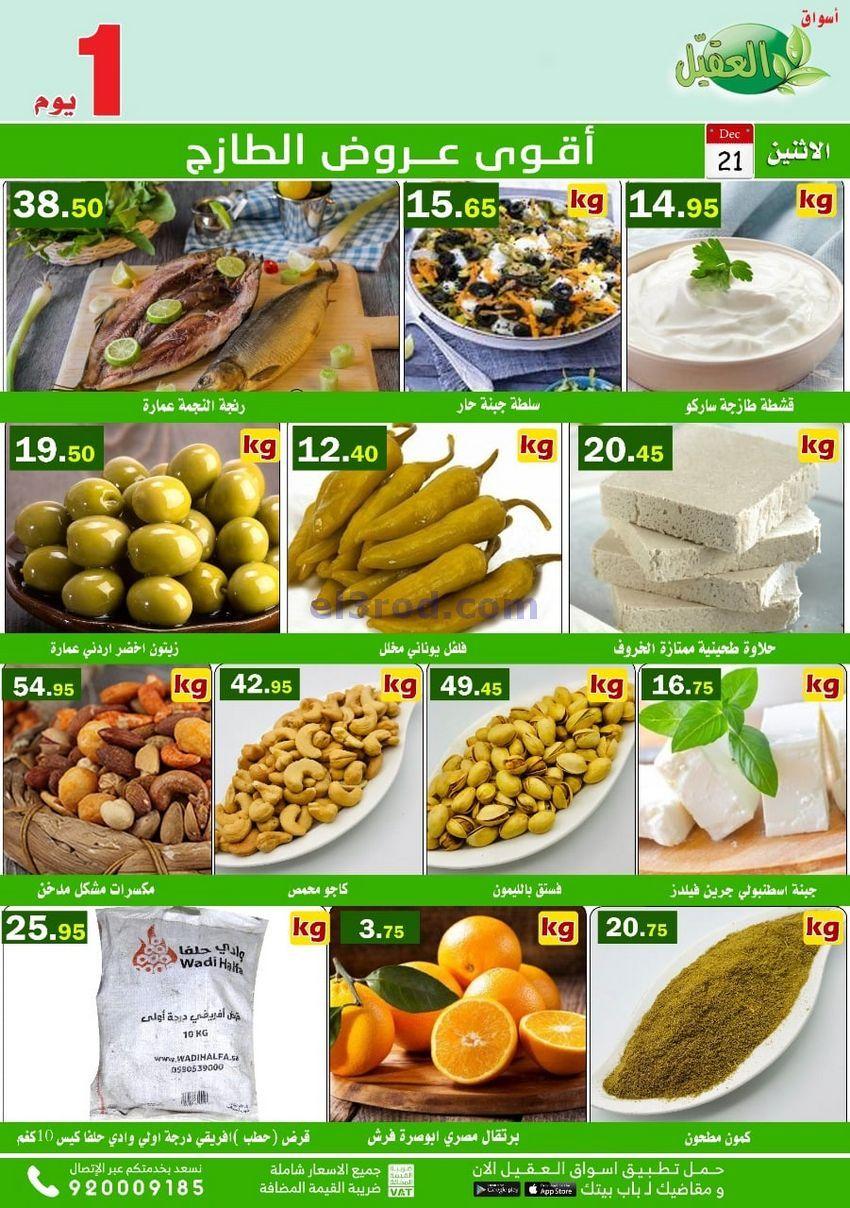 عروض العقيل السعودبة الاثنين 21 12 2020 الطازج Food Green Beans Vegetables