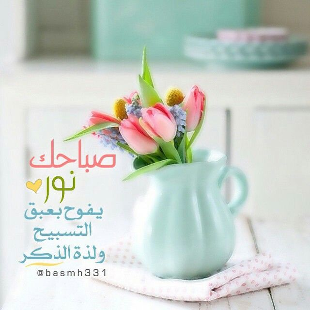 Pin By N M On صباحا ومساء Morning And Evening Beautiful Morning Messages Morning Greeting Islamic Prayer