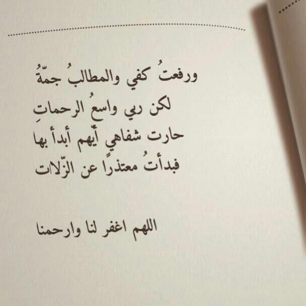 ربي اغفر وارحم Quotes Words Of Wisdom True Quotes