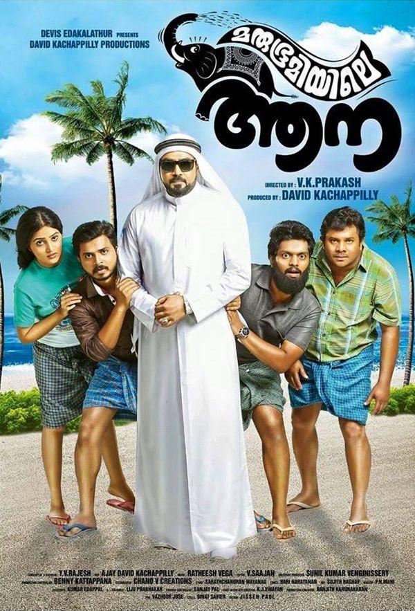 kochi rajavu full movie online download
