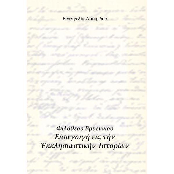 Βιβλία :: Επιστημονικά :: Φιλόθεου Βρυέννιου Εκκλησιαστική Ιστορία - Εκδόσεις Μέθεξις - Βιβλία e-books CD/DVD