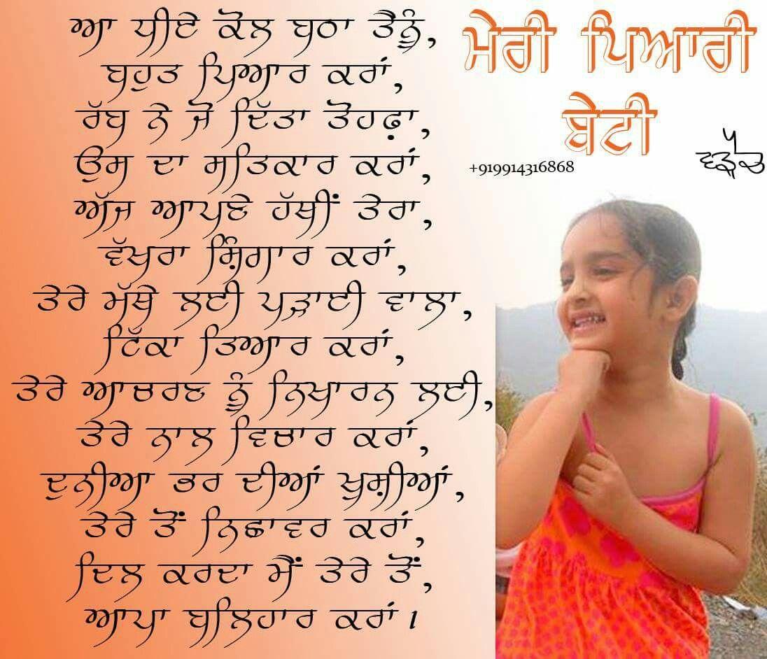 Punjabi Poem on loving daughter Punjabi poems, Love