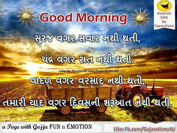 Good Morning Gujarati Thought Good Morning Comic Books Comics