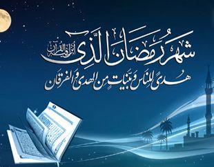 تاريخ نهاية شهر رمضان 2015 1436 عيد الفطر 2015 1436 Best Ramadan Quotes Happy Ramadan Mubarak Ramadan