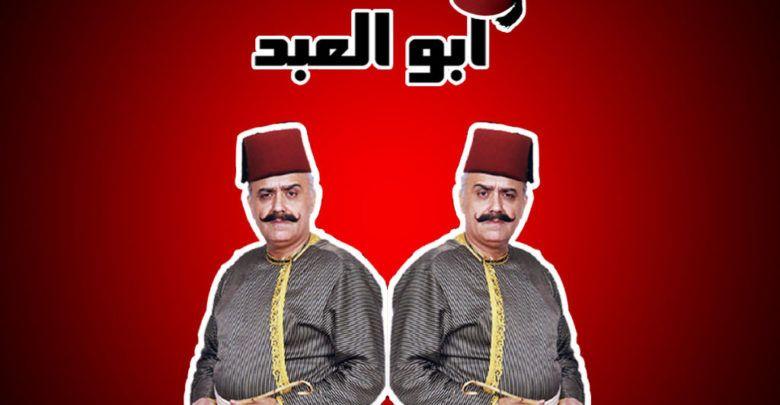 نكت ابو العبد وام العبد أروع نكت لبنانية هتضحك من قلبك Gaming Logos Logos Movie Posters