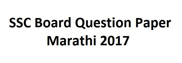 SSC Board Question Papers Marathi Medium 2017 | 10th