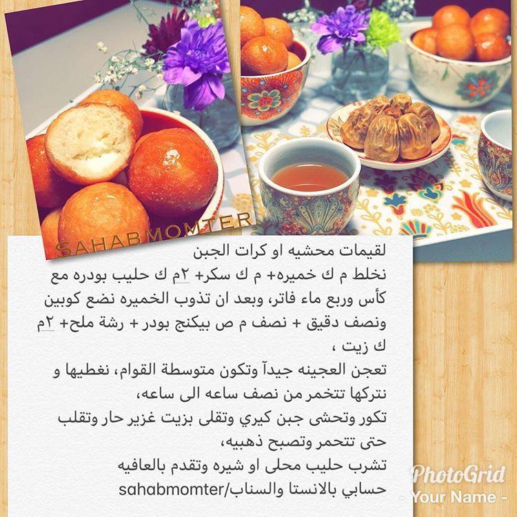 الشيف نانا On Instagram اللي اطلبوا الطريقه Ramadan Desserts Ramadan Recipes Cooking Recipes Desserts