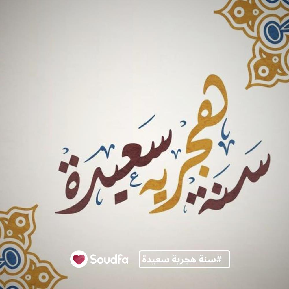 سنة هجرية سعيدة ١٤٤١ نتمنى لكم سنة مليئة بالحب والسعادة Arabic Calligraphy Art Calligraphy