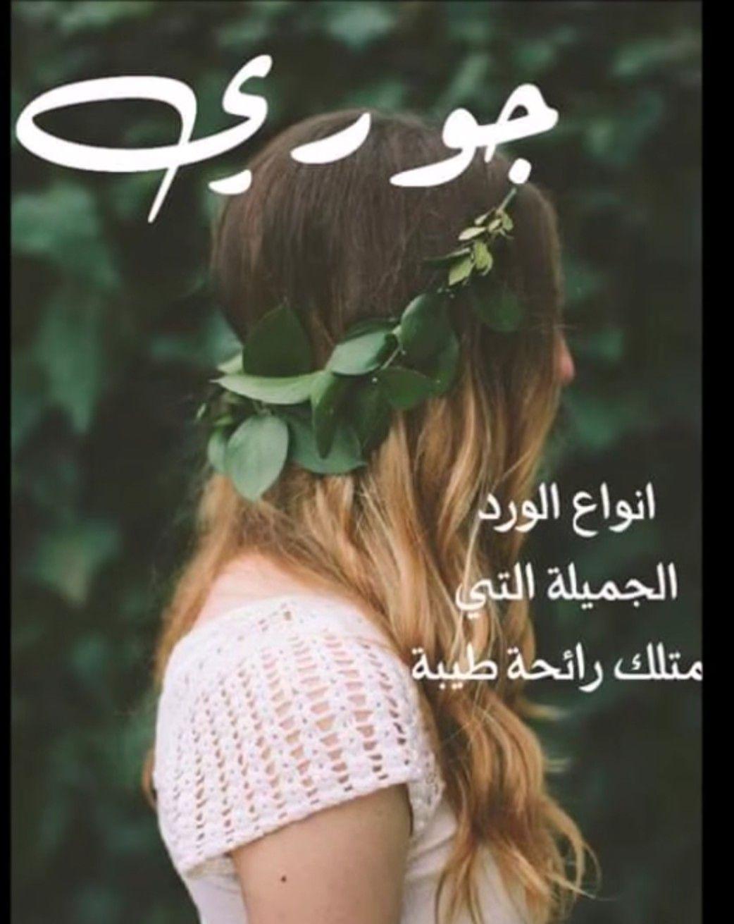 Pin By فلسطينية ولي الفخر ريم الفل On حروف أسماء واشكال مزخرفة Headbands Fashion Ord