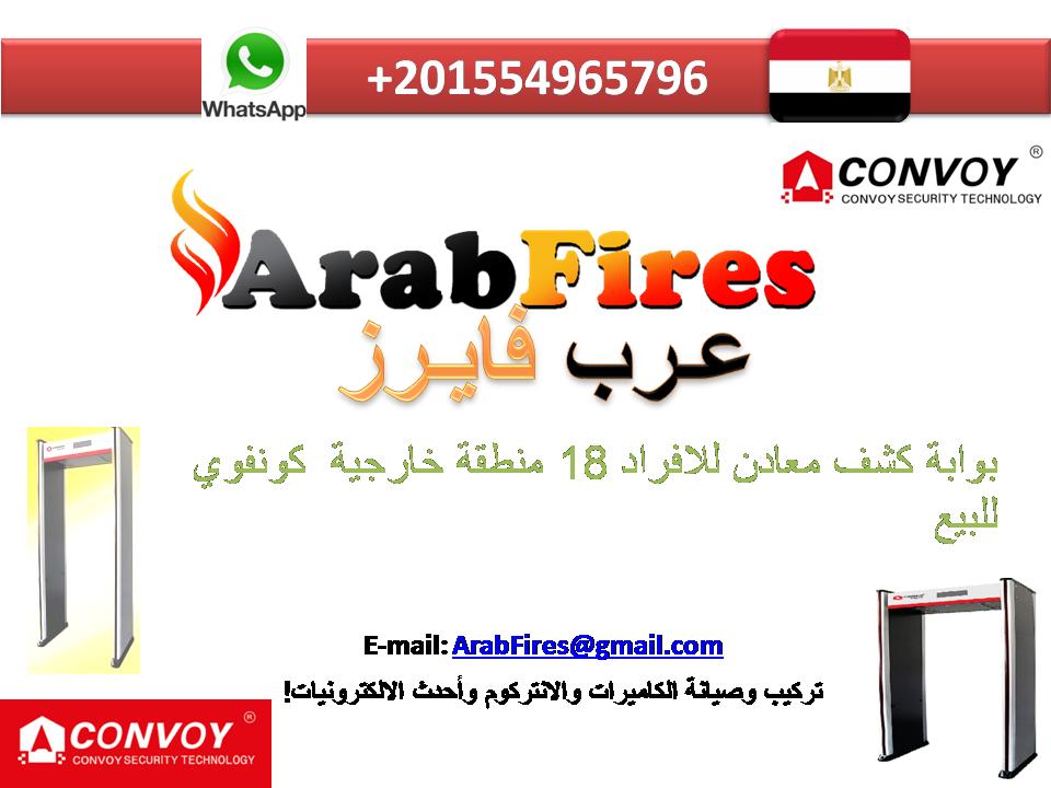 عرب فايرز بوابات لكشف المعادن كونفوي الافراد 18 منطقة خارجية للبيع والشحن مجانا Technology