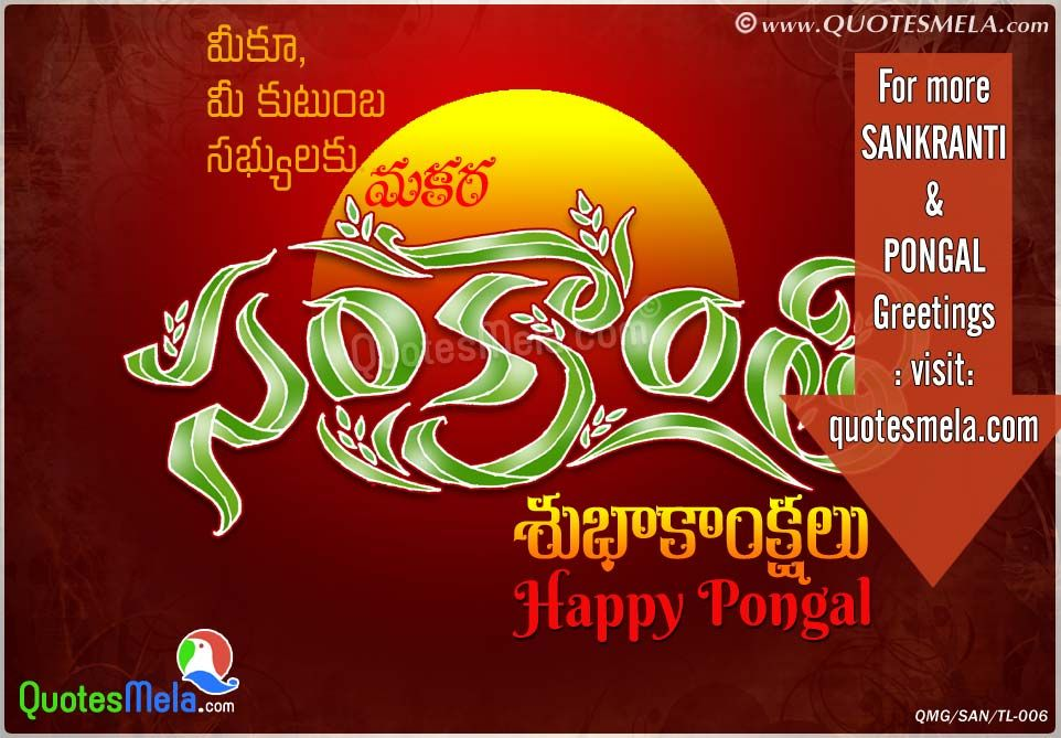 Happy sankranti bhogi pongal 2018 greetings english telugu happy sankranti bhogi pongal 2018 greetings english telugu wishes m4hsunfo