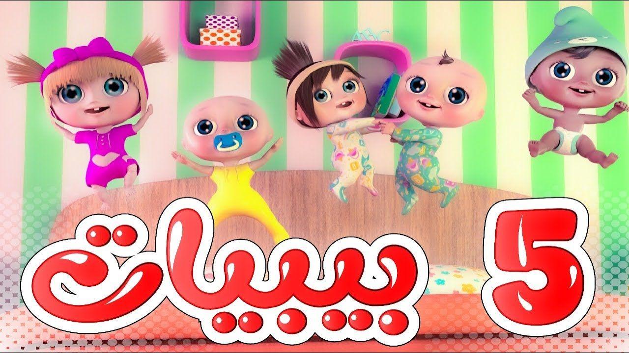 أغنية خمس بيبيات قناة وناسة لا تنطوا ع السرير Youtube Mario Characters Character Fictional Characters