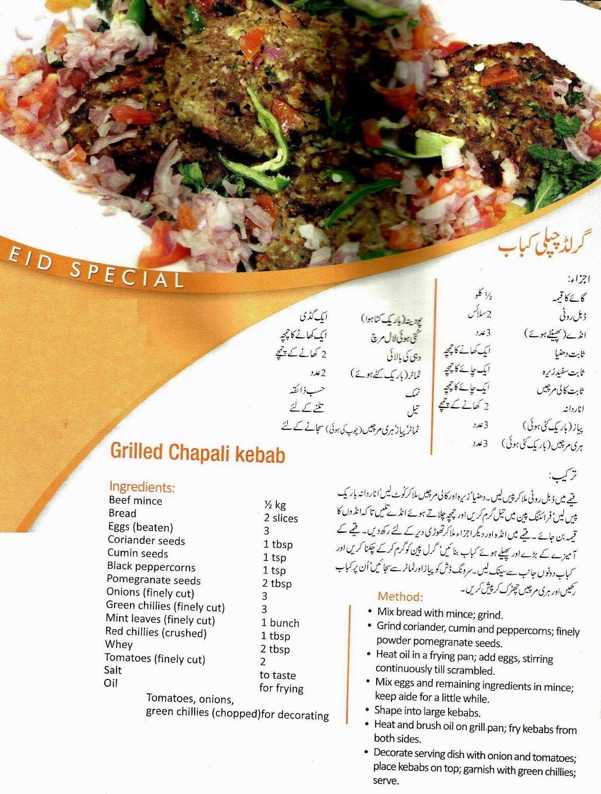 Grilled Chappli Kabab | Food & Food | Pinterest | Grilling, Kebabs ...