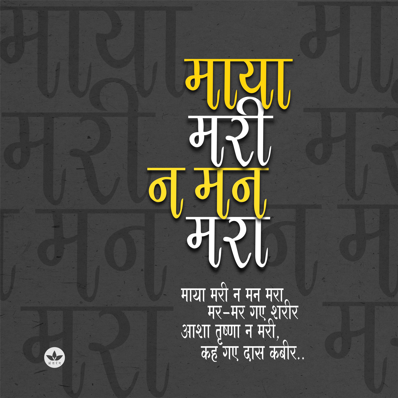 Ek Din Aayega Jo Thum Soach Rahe Ho Baki Bacha Thrushna Ye Tho Insaan Marne Ke Baad Hi Marega Image Quotes Motivational Picture Quotes Hindi Quotes