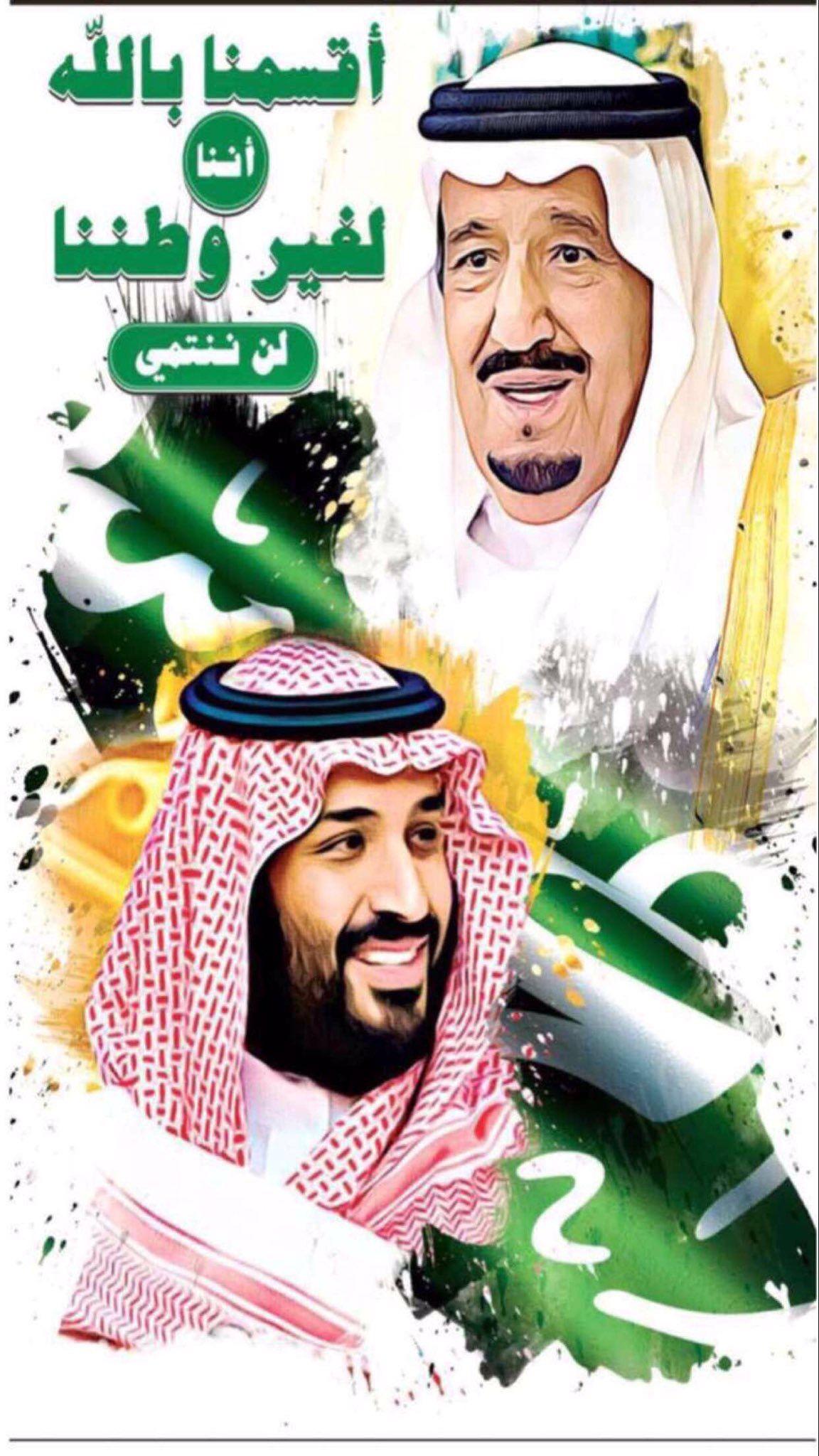 Pin By Msurme74 On الملك سلمان بن عبدالعزيز ال سعود وولي العهد سمو الامير محمد بن سلمان حفظهما الله National Day Saudi National Day Artist