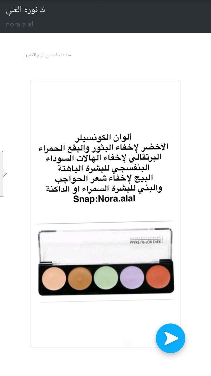 Pin By Sara S On مكياج Makeup Ads Eye Makeup Designs Artistry Makeup