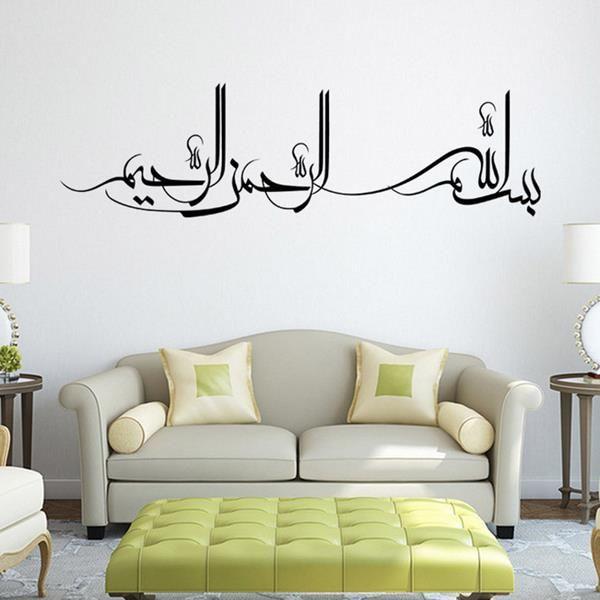 Halloween Islamic Muslim Design Wall Stickers Wall Decor Decals ...