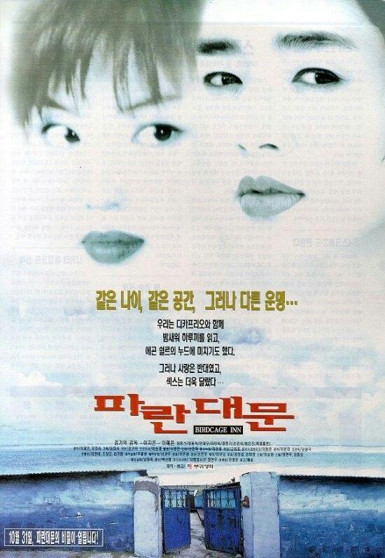 情色屋檐下(Birdcage Inn,1998),金基德 | Korean drama movies ...