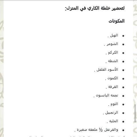 بهار الكاري Arabic Food Spice Recipes Food Humor