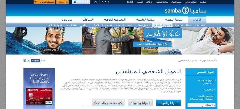 بنك سامبا يقدم تمويل شخصى بقيمة 500 الف ريال للمتقاعدين وحلول تمويلية متعددة Samba Lol