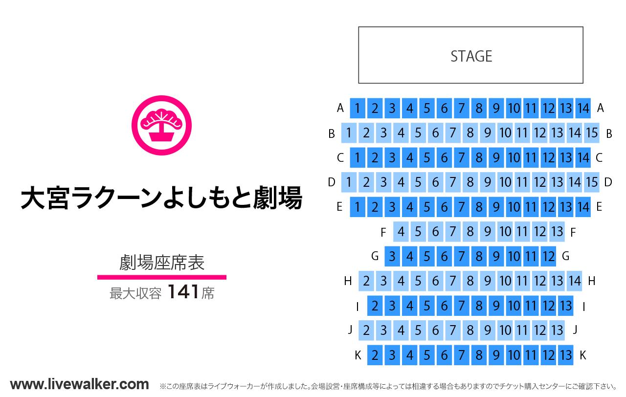 座席 ihi ステージ アラウンド 東京
