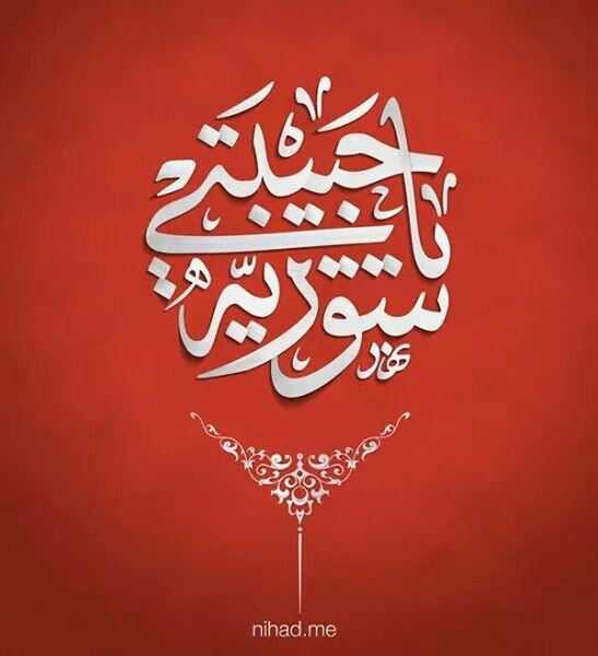 سورية يا حبيبتي Islamic Art Neon Signs Calligraphy